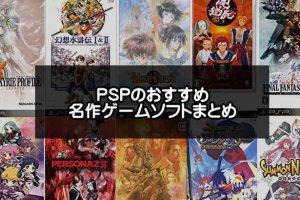 PSPおすすめ名作ソフト