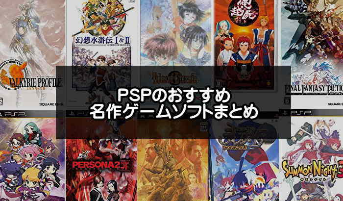 PSPの面白いおすすめ名作ゲームソフト40選【ランキング保存版】