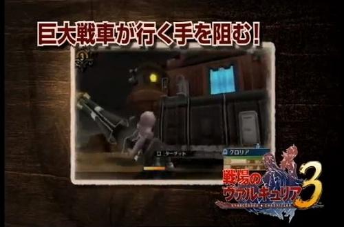 戦場のヴァルキュリア3 EXTRA EDITION