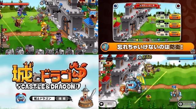 城とドラゴンのスクリーンショット