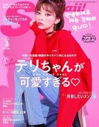 雑誌skawaiiの表紙