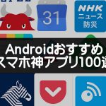 Androidアプリ100選