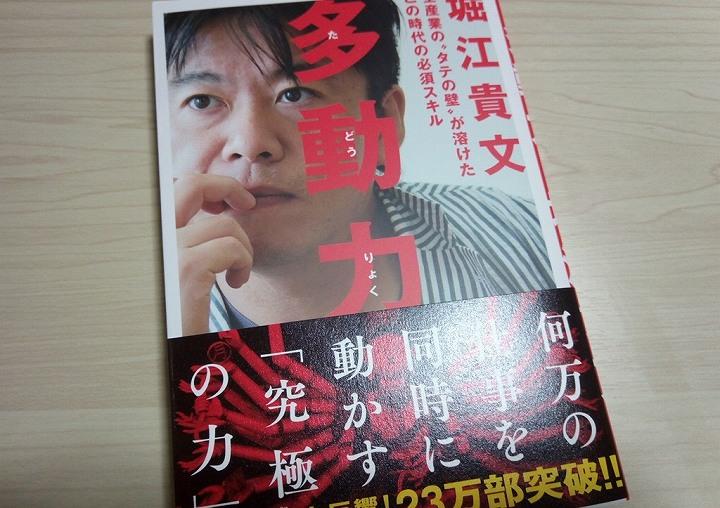 ベストセラー書評『多動力(堀江貴文・幻冬社)』仕事・生き方のヒントを得れるおすすめ本