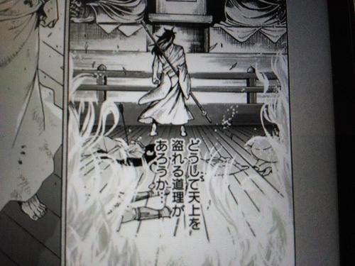 燃え盛る本能寺に居る織田信長