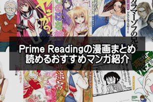Prime Readingで読めるマンガ特集