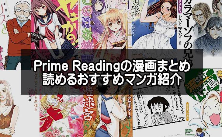 Amazon Prime Readingの漫画まとめ!プライム会員で読めるおすすめを紹介