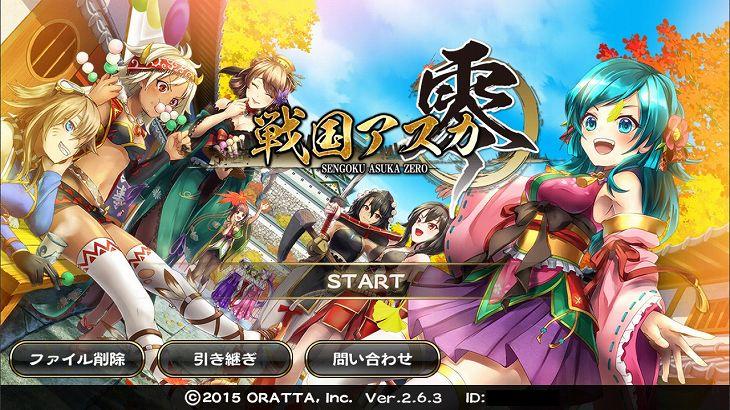 登場武将は全員美少女『戦国アスカZERO』スマホゲームRPGレビュー!
