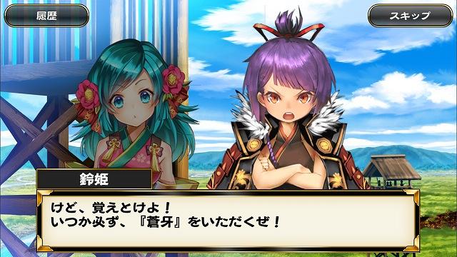 咲姫と鈴姫