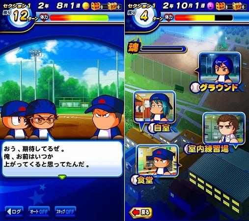 実況パワフルプロ野球のイベント画面