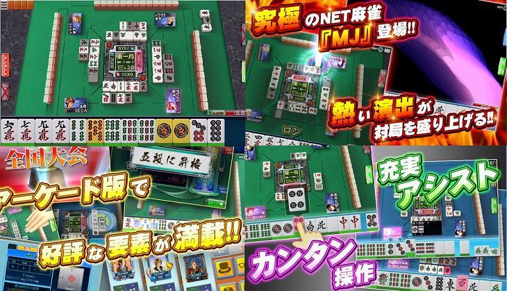 NET麻雀MJモバイルのゲーム画面紹介