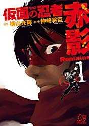 仮面の忍者赤影Remains1巻の表紙
