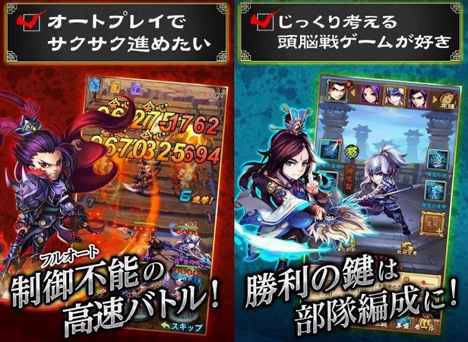 三国ブレイズゲーム紹介