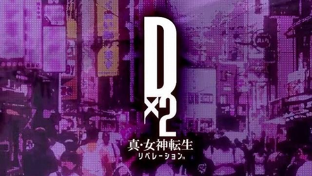 D×2 真・女神転生 リベレーションのスクリーンショット