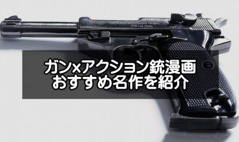 拳銃とタイトル文字