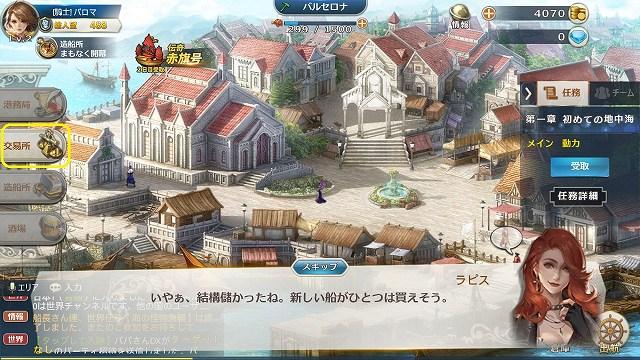 港町の交易所の説明