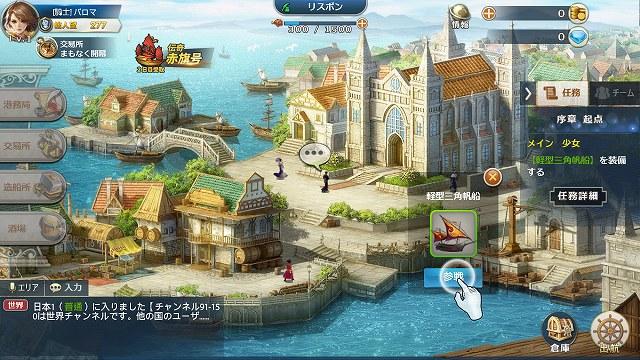 港町のホーム画面