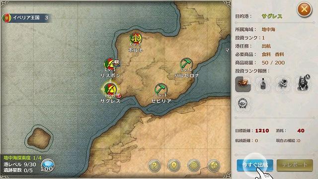 グランボヤージュの海図