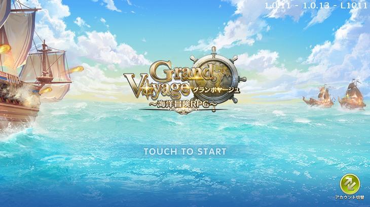 海洋冒険SRPG『グランボヤージュ』の評価レビュー!大航海世界を旅しよう!