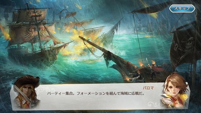 海賊との交戦