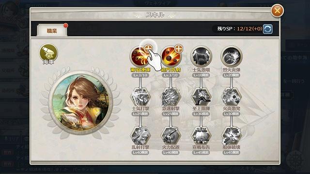 航海士のスキルアップ画面