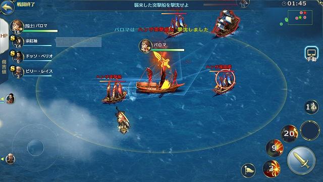 大航海の戦闘バトル画面