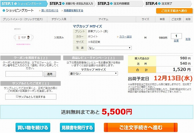 注文確認の画面