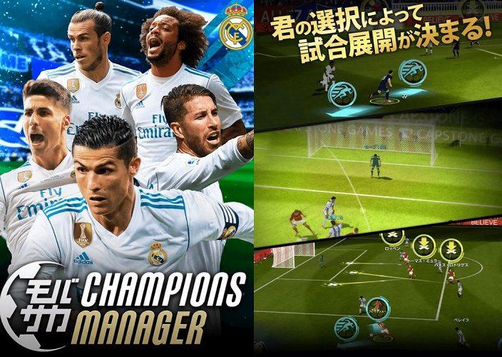 モバサカ CHAMPIONS MANAGERの紹介画像