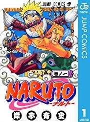 NARUTO1巻の表紙