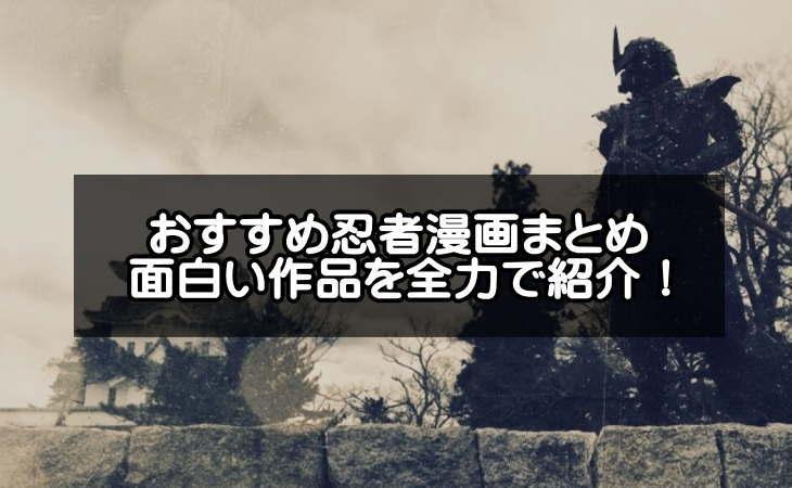 面白いおすすめ忍者漫画【22選】面白い作品を全力で紹介するでござる
