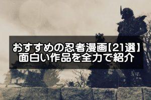 忍者漫画の紹介アイキャッチ画像