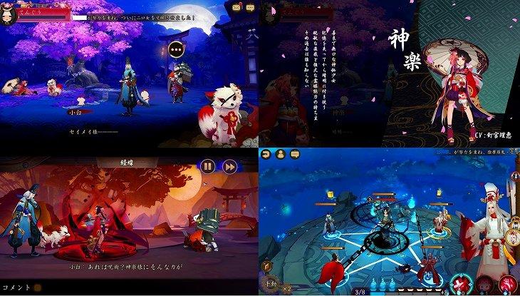陰陽師のゲーム紹介画像