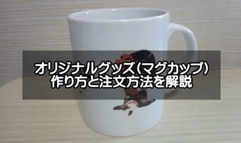 オリジナルグッズ・マグカップのアイキャッチ画像