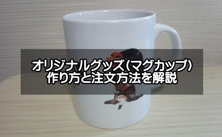 オリジナルプリント.jpでのグッズ(マグカップ)の作り方と注文方法を説明する
