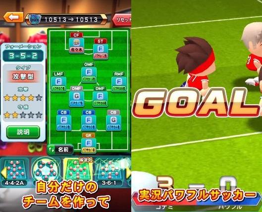 実況パワフルサッカーのゲーム画面