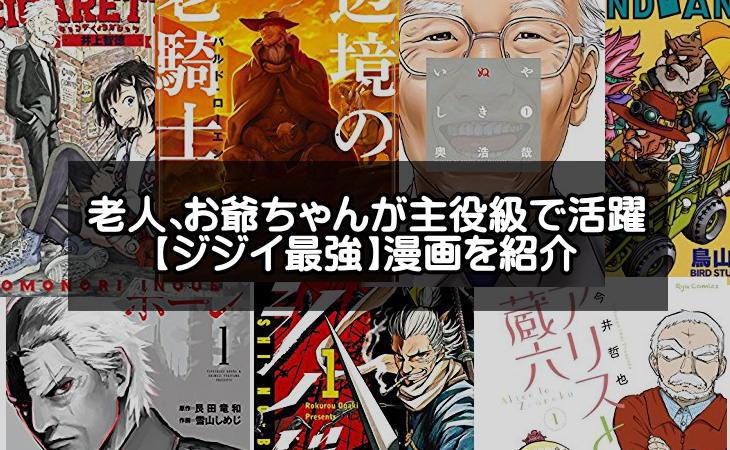 おじいちゃんが主人公で活躍する老人漫画9選【ジジイ最強】