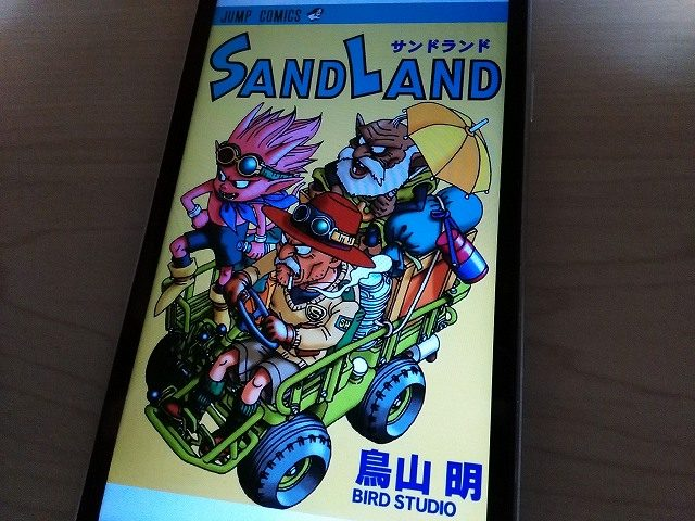 sandlandの表紙