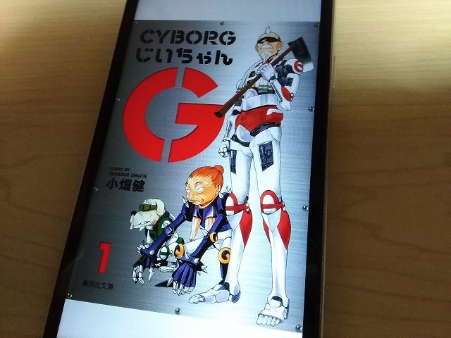 CYBORGじいちゃんG 1の表紙