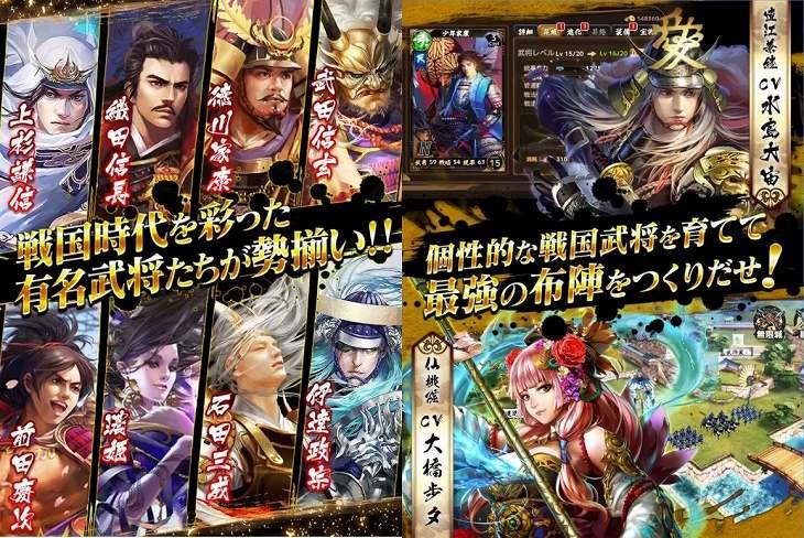 戦国幻武のゲーム紹介画像