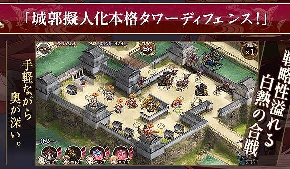 御城プロジェクト:RE~CASTLE DEFENSE~のスクリーンショット