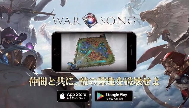 warsongの紹介画像