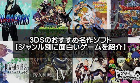 3DSのおすすめ名作人気ソフト一覧のアイキャッチ画像