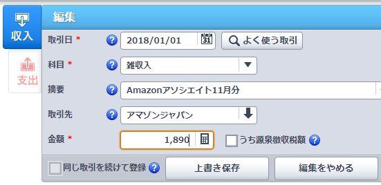 Amazonの入力例