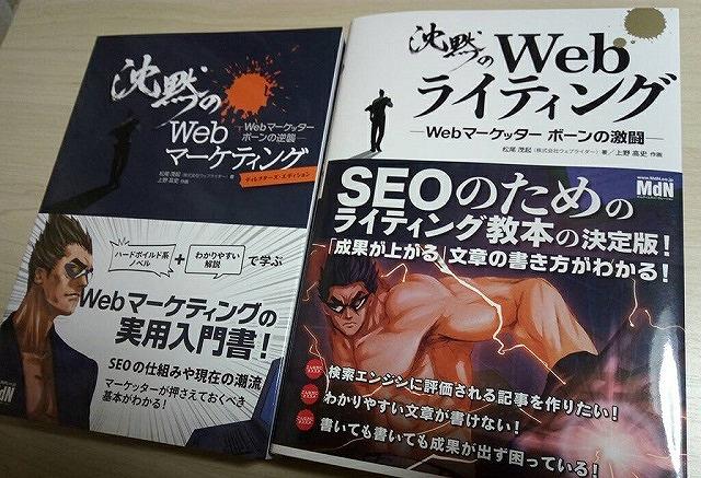 WebマーケティングとWebライティング