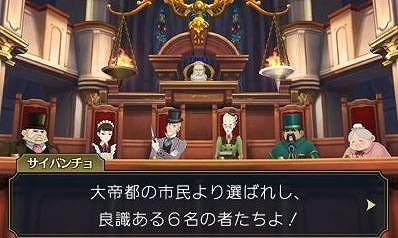 大逆転裁判 -成歩堂龍ノ介の冒險-