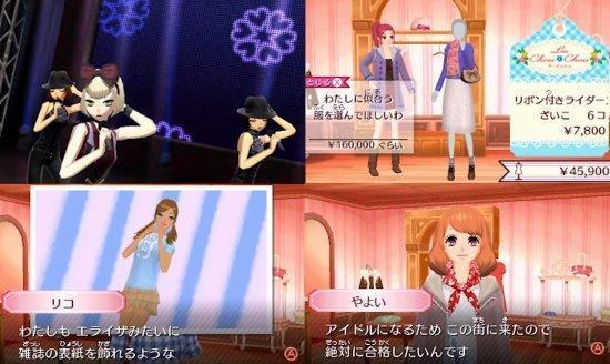 Girls Mode 4 スター☆スタイリストのスクリーンショット