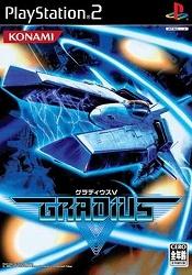 グラディウスVのパッケージ画像