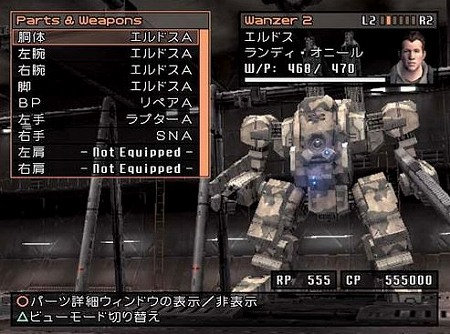 FRONT MISSION 5~Scars of the War~のスクリーンショット