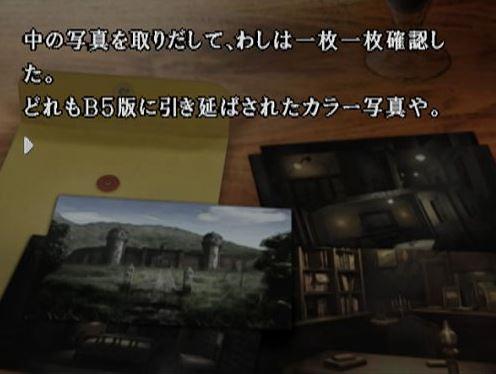 かまいたちの夜×3 三日月島事件の真相のスクリーンショット