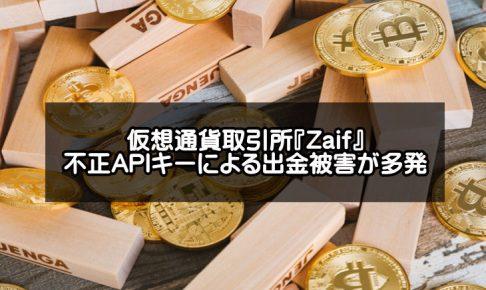 仮想通貨Zaifのアイキャッチ画像