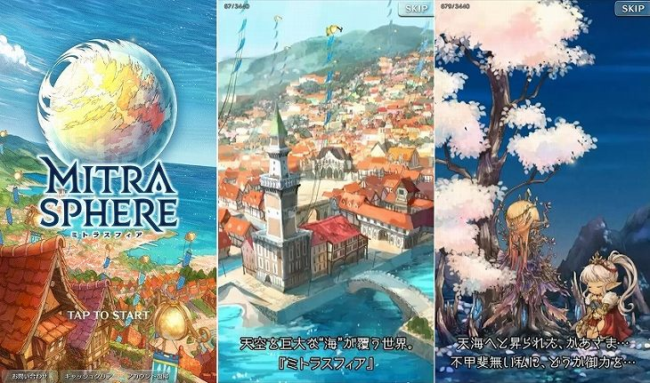 『ミトラスフィア』の評価感想レビュー!世界観が魅力のファンタジーRPG!